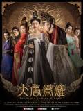 CH982 : ซีรี่ย์จีน ศึกชิงบัลลังก์ราชวงศ์ถัง ภาค1 The Glory Of Tang Dynasty 1 (พากย์ไทย) DVD 10 แผ่น