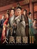 CH983 : ซีรี่ย์จีน ศึกชิงบัลลังก์ราชวงศ์ถัง ภาค2 The Glory Of Tang Dynasty 2 (พากย์ไทย) DVD 5 แผ่น