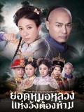 CH985 : ซีรี่ย์จีน ยอดหมอหลวงแห่งวังต้องห้าม The Last Healer In Forbidden City (พากย์ไทย) DVD 4 แผ่น