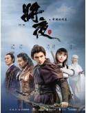 CH987 : ซีรี่ย์จีน Ever Night สยบฟ้าพิชิตปฐพี (2018) (ซับไทย) DVD 10 แผ่น