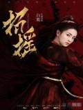 CH990 : ซีรี่ย์จีน The Legends (Zhao Yao) (ซับไทย) DVD 7 แผ่น