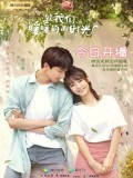 CH991 : ซีรี่ย์จีน Put Your Head on My Shoulder (ซับไทย) DVD 6 แผ่น
