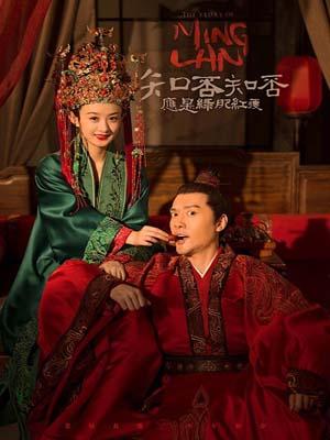 CH996 : The Story of Ming Lan ตำนานหมิงหลัน (ซับไทย) DVD 10 แผ่น