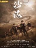 CH998 : ซีรี่ย์จีน Tomb of the Sea (2018) (ซับไทย) DVD 10 แผ่น