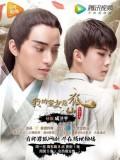 CH999 : ซีรี่ย์จีน My Roommate is A Fairy Fox (ซับไทย) DVD 2 แผ่น