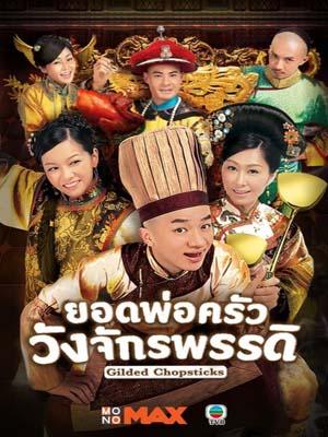 CHH1010 : ซีรี่ย์จีน ยอดพ่อครัววังจักรพรรดิ Gilded Chopsticks (พากย์ไทย) DVD 5 แผ่น