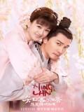 CHH1011 : ซีรี่ย์จีน The Story Of Ming Lan ตำนานหมิงหลัน (พากย์ไทย) DVD 12 แผ่น