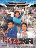 CHH1013 : ซีรี่ย์จีน คนจริงศิษย์บู๊ตึ๊ง Wudang Rules (พากย์ไทย) DVD 4 แผ่น