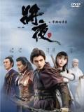 CHH1015 : ซีรี่ย์จีน สยบฟ้าพิชิตปฐพี Ever Night (พากย์ไทย) DVD 10 แผ่น