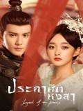 CHH1017 : ซีรี่ย์จีน ประกาศิตหงสา Legend of the Phoenix (พากย์ไทย) DVD 10 แผ่น