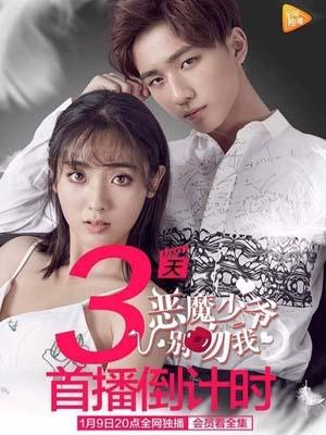 CHH1022 : Master Devil Do Not Kiss Me Season 3 (ซับไทย) DVD 5 แผ่น