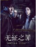 CHH1023 : ซีรี่ย์จีน Burning Ice เหมันต์อำมหิต (ซับไทย) DVD 3 แผ่น