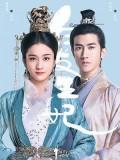 CHH1025 : ซีรี่ย์จีน Princess Silver (2019) (ซับไทย) DVD 10 แผ่น