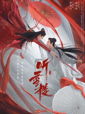 CHH1026 : ซีรี่ย์จีน Listening Snow Tower หอสดับหิมะ (2019) (ซับไทย) DVD 8 แผ่น