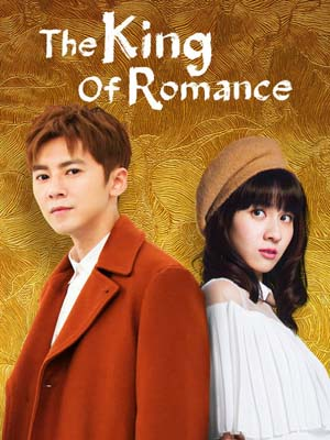 CHH1027 : ซีรี่ย์จีน The King of Romance รักนี้กี่ชาติ ยังไงก็ต้องเป็นเธอ (พากย์ไทย) DVD 6 แผ่น