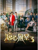 CHH1029 : ซีรี่ย์จีน ศึกชิงมรดก ราชาเป๋าฮื้อ 3 (Heart and Greed 3) (พากย์ไทย) DVD 7 แผ่น