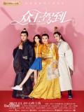 CHH1034 : ซีรี่ย์จีน Emperor And Me (2019) (ซับไทย) DVD 5 แผ่น
