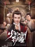 CHH1036 : ซีรี่ย์จีน The Birth of The Drama King (2019) (ซับไทย) DVD 4 แผ่น