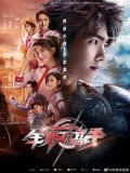 CHH1040 : ซีรี่ย์จีน The King's Avatar เทพยุทธ์เซียนกลอรี่ (2019) (ซับไทย) DVD 8 แผ่น