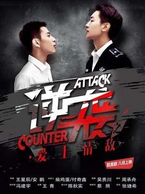 CHH1041 : ซีรี่ย์จีน Counterattack (ซับไทย) DVD 2 แผ่น