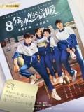 CHH1044 : ซีรี่ย์จีน Just an Encore (2019) (ซับไทย) DVD 5 แผ่น