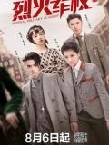 CHH1047 : ซีรี่ย์จีน Arsenal Military Academy (ซับไทย) DVD 8 แผ่น
