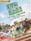 CHH1057 : ซีรี่ย์จีน Wait My Youth (2019) (ซับไทย) DVD 4 แผ่น