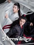 CHH1058 : ซีรี่ย์จีน ปรมาจารย์ลัทธิมาร The Untamed (พากย์ไทย) DVD 8 แผ่น