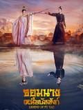 CHH1062 : ซีรี่ย์จีน จอมนางเหนือบัลลังก์ Legend of Fu yao (พากย์ไทย) DVD 11 แผ่น
