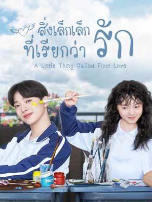 CHH1071 : ซีรี่ย์จีน A Little Thing Called First Love สิ่งเล็กเล็กที่เรียกว่ารัก (ซับไทย) DVD 6 แผ่น