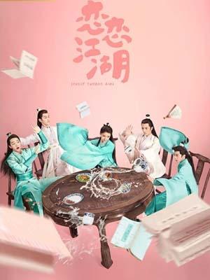 CHH1073 : ซีรี่ย์จีน Lovely Swords Girl รักป่วนยุทธภพ (2019) (ซับไทย) DVD 4 แผ่น