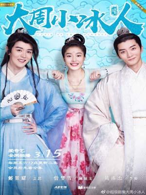 CHH1074 : ซีรี่ย์จีน Cupid of Chou Dynasty (2019) (ซับไทย) DVD 4 แผ่น