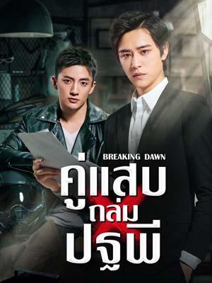 CHH1076 : ซีรี่ย์จีน Breaking Dawn คู่แสบถล่มปฐพี (พากย์ไทย) DVD 5 แผ่น