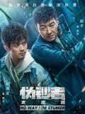 CHH1083 : ซีรี่ย์จีน No Way For Stumer จุดจบนักต้มตุ๋น (2019) (ซับไทย) DVD 4 แผ่น