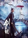 CHH1084 : ซีรี่ย์จีน Sword Dynasty ราชวงศ์ดาบ (2019) (ซับไทย) DVD 6 แผ่น