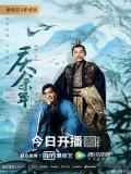 CHH1085 : ซีรี่ย์จีน Joy of Life หาญท้าชะตาฟ้า ปริศนายุทธจักร (2019) (ซับไทย) DVD 8 แผ่น