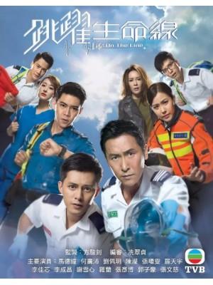 CHH1089 : ซีรี่ย์จีน สายด่วนกู้ชีพ Life on the Line (2018) (พากย์ไทย) DVD 5 แผ่น