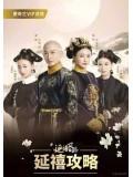 CHH1090 : Story of Yanxi Palace เล่ห์รักวังต้องห้าม (2018) (ซับไทย) DVD 10 แผ่น