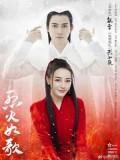 CHH1093 : The Flame's Daughter เพียงใจในเพลงพิณ (2018) (ซับไทย) DVD 10 แผ่น