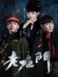 CHH1094 : เลือดมังกรกู้ชาติ The Mystic Nine (พากย์ไทย) DVD 5 แผ่น