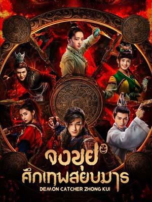 CHH1095 : จงขุย ศึกเทพสยบมาร Demon Catcher Zhong Kui (พากย์ไทย) DVD 10 แผ่น