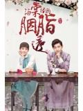 CHH1099 : Blossom in Heart ไห่ถังฮวา แค้นรักวันฝนโปรย (2019) (ซับไทย) DVD 8 แผ่น