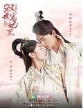 CHH1100 : The Eternal Love 1 ท่านอ๋อง เมื่อไหร่ท่านจะหย่ากับข้า ภาค 1 (พากย์ไทย) DVD 6 แผ่น