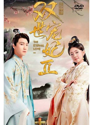 CHH1101 : The Eternal Love 2 ท่านอ๋อง เมื่อไหร่ท่านจะหย่ากับข้า ภาค 2 (พากย์ไทย) DVD 6 แผ่น