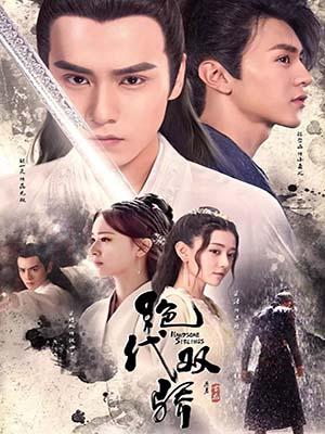 CHH1111 : Handsome Siblings เดชเซียวฮื้อยี้ (2020) (ซับไทย) DVD 8 แผ่น