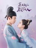 CHH1113 : To Get Her องค์ชายข้า ใครอย่าแตะ (2019) (ซับไทย) DVD 4 แผ่น