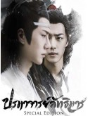 CHH1116 : The Untamed Special Edition ปรมาจารย์ลัทธิมาร SP (ซับไทย) DVD 4 แผ่น
