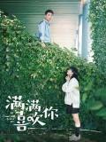 CHH1119 : All I want for Love is you รักล้นใจยัยกังฟู (ซับไทย) DVD 6 แผ่น