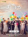 CHH1121 : The Gravity of a Rainbow แรงดึงดูดสีรุ้ง (2019) (ซับไทย) DVD 7 แผ่น