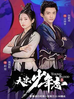 CHH1123 : Young Blood สายลับสุดป่วนแห่งต้าซ่ง (2019) (ซับไทย) DVD 7 แผ่น